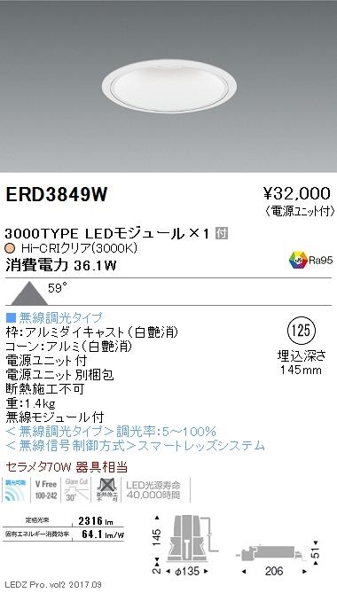 遠藤照明 施設照明LEDベースダウンライト 白コーンARCHIシリーズ 3000タイプ セラメタ70W相当超広角配光59° Smart LEDZ無線調光 電球色 Hi-CRIクリアERD3849W