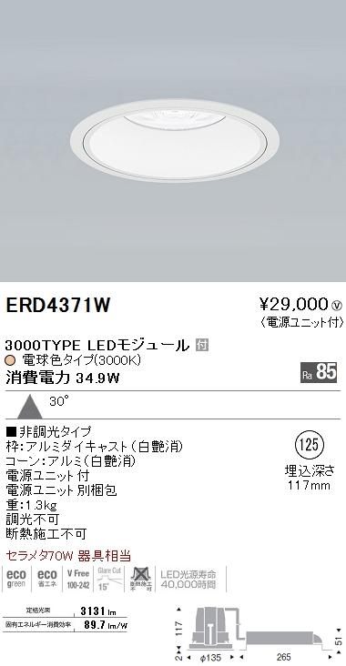 遠藤照明 施設照明LEDベースダウンライト 浅型白コーンARCHIシリーズ 広角配光30° セラメタ70W相当 3000タイプ非調光 電球色ERD4371W