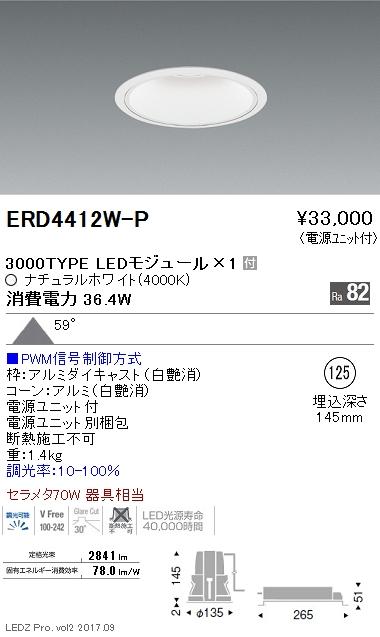 遠藤照明 施設照明LEDベースダウンライト 白コーンARCHIシリーズ 3000タイプ セラメタ70W相当超広角配光59° PWM信号制御調光 ナチュラルホワイトERD4412W-P