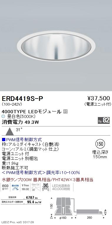 遠藤照明 施設照明LEDベースダウンライト 鏡面マットコーンARCHIシリーズ 4000タイプ 水銀ランプ200W相当広角配光31° PWM信号制御調光 昼白色ERD4419S-P