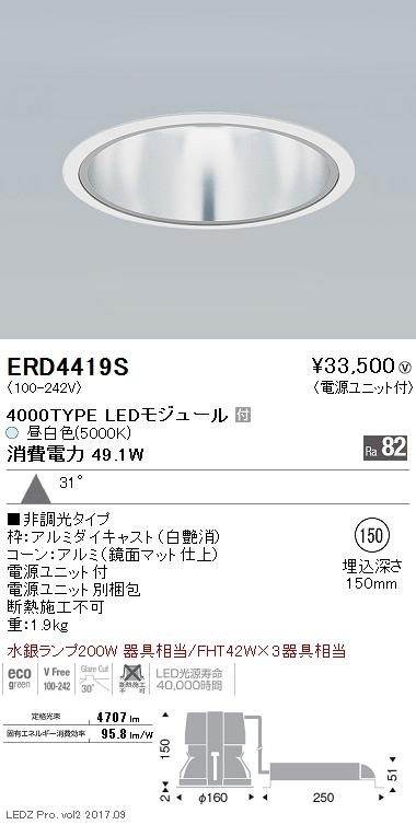 遠藤照明 施設照明LEDベースダウンライト 鏡面マットコーンARCHIシリーズ 広角配光31° FHT42W×3灯相当 4000タイプ非調光タイプ 昼白色ERD4419S