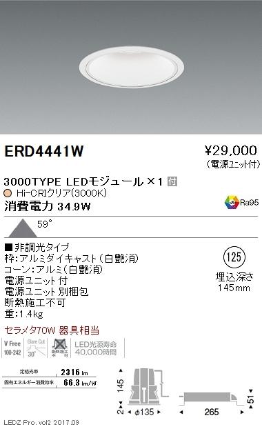 遠藤照明 施設照明LEDベースダウンライト 白コーンARCHIシリーズ 3000タイプ セラメタ70W相当超広角配光59° 非調光 電球色 Hi-CRIクリアERD4441W