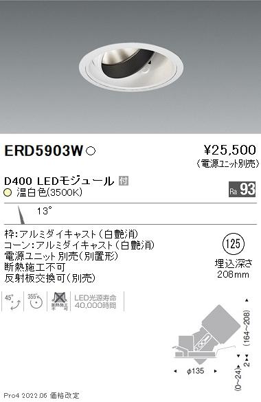 遠藤照明 施設照明LEDユニバーサルダウンライト DUAL-MシリーズD400 狭角配光13° セラメタプレミアS70W相当 温白色ERD5903W
