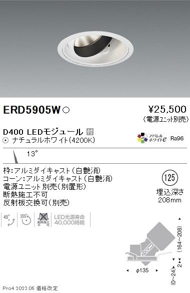 遠藤照明 施設照明LEDユニバーサルダウンライト DUAL-MシリーズD400 狭角配光13° セラメタプレミアS70W相当アパレルホワイトe 白色ERD5905W