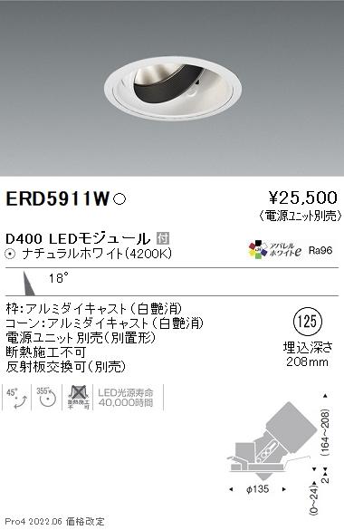 遠藤照明 施設照明LEDユニバーサルダウンライト DUAL-MシリーズD400 中角配光18° セラメタプレミアS70W相当アパレルホワイトe 白色ERD5911W