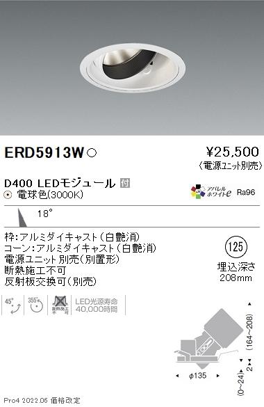 遠藤照明 施設照明LEDユニバーサルダウンライト DUAL-MシリーズD400 中角配光18° セラメタプレミアS70W相当アパレルホワイトe 電球色ERD5913W