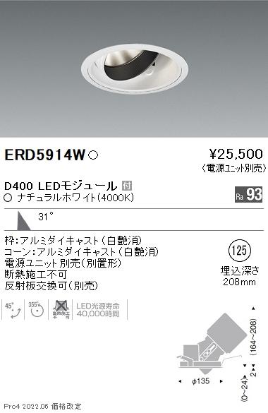 遠藤照明 施設照明LEDユニバーサルダウンライト DUAL-MシリーズD400 広角配光31° セラメタプレミアS70W相当 ナチュラルホワイトERD5914W