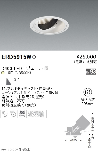遠藤照明 施設照明LEDユニバーサルダウンライト DUAL-MシリーズD400 広角配光31° セラメタプレミアS70W相当 温白色ERD5915W