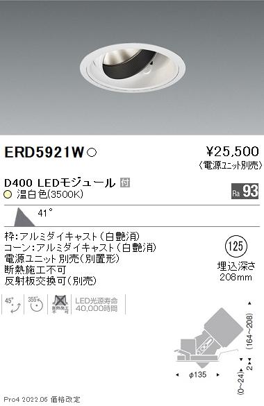 遠藤照明 施設照明LEDユニバーサルダウンライト DUAL-MシリーズD400 超広角配光41° セラメタプレミアS70W相当 温白色ERD5921W