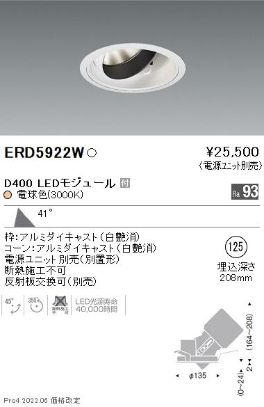 遠藤照明 施設照明LEDユニバーサルダウンライト DUAL-MシリーズD400 超広角配光41° セラメタプレミアS70W相当 電球色ERD5922W