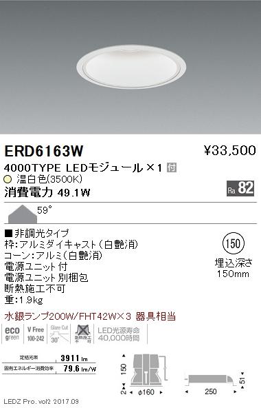 遠藤照明 施設照明LEDベースダウンライト 白コーンARCHIシリーズ 4000タイプ 水銀ランプ200W相当超広角配光59° 非調光 温白色ERD6163W