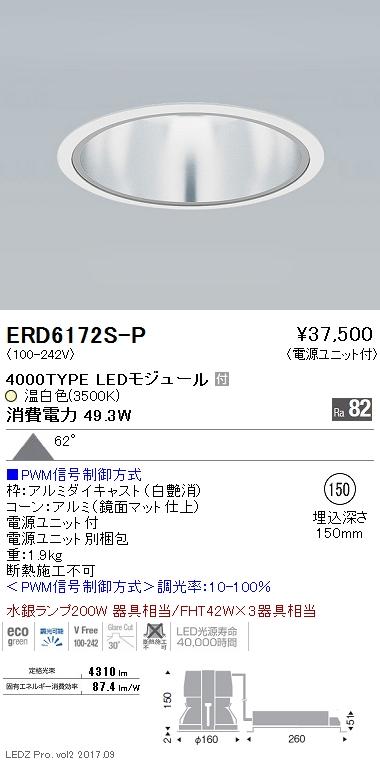遠藤照明 施設照明LEDベースダウンライト 鏡面マットコーンARCHIシリーズ 4000タイプ 水銀ランプ200W相当超広角配光62° PWM信号制御調光 温白色ERD6172S-P