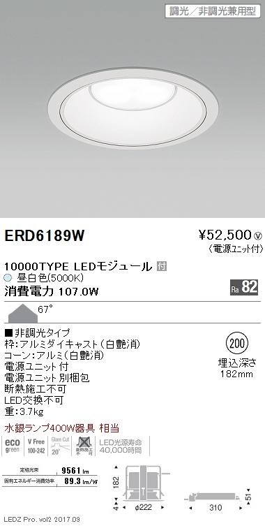 遠藤照明 施設照明LEDベースダウンライト 浅型白コーンARCHIシリーズ 超広角配光67° 水銀ランプ400W型相当 10000タイプ非調光 昼白色ERD6189W