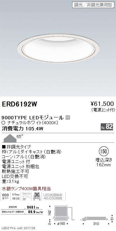 遠藤照明 施設照明LEDベースダウンライト 浅型白コーンARCHIシリーズ 超広角配光65° 水銀ランプ400W相当 9000タイプ非調光 ナチュラルホワイトERD6192W