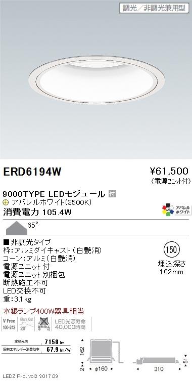 遠藤照明 施設照明LEDベースダウンライト 浅型白コーンARCHIシリーズ 超広角配光65° 水銀ランプ400W相当 9000タイプ非調光 Ra95アパレルホワイト 温白色ERD6194W