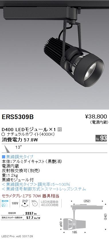 遠藤照明 施設照明LEDスポットライト DUAL-Mシリーズ D400セラメタプレミアS70W相当 狭角配光13°Smart LEDZ無線調光 ナチュラルホワイトERS5309B