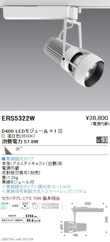 遠藤照明 施設照明LEDスポットライト DUAL-Mシリーズ D400セラメタプレミアS70W相当 広角配光31°Smart LEDZ無線調光 温白色ERS5322W