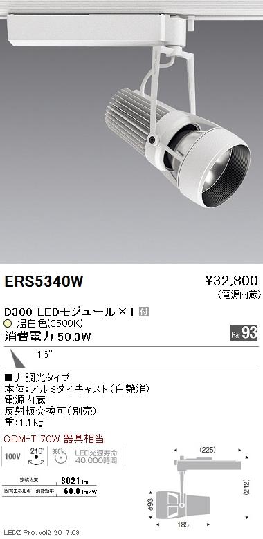 遠藤照明 施設照明LEDスポットライト DUAL-Mシリーズ D300CDM-T70W相当 中角配光16°非調光 温白色ERS5340W