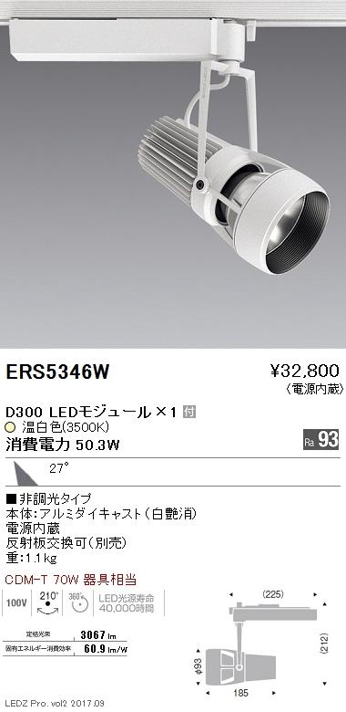 遠藤照明 施設照明LEDスポットライト DUAL-Mシリーズ D300CDM-T70W相当 広角配光27°非調光 温白色ERS5346W