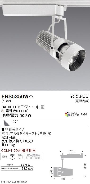 遠藤照明 施設照明LEDスポットライト DUAL-Mシリーズ D300CDM-T70W相当 広角配光27°非調光 アパレルホワイトe 電球色ERS5350W