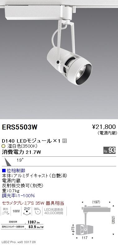 遠藤照明 施設照明LEDスポットライト DUAL-Sシリーズ D140セラメタプレミアS35W相当 中角配光19°位相制御調光 温白色ERS5503W