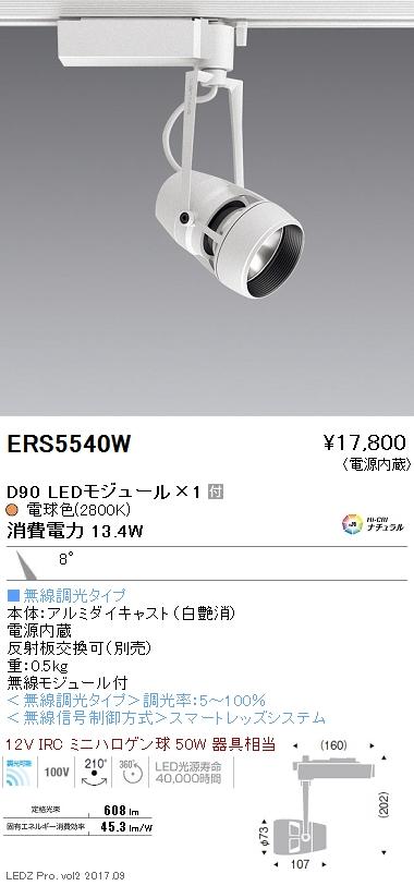 遠藤照明 施設照明LEDスポットライト DUAL-Sシリーズ D9012V IRCミニハロゲン球50W相当 狭角配光8°Smart LEDZ無線調光 Hi-CRIナチュラル 電球色ERS5540W