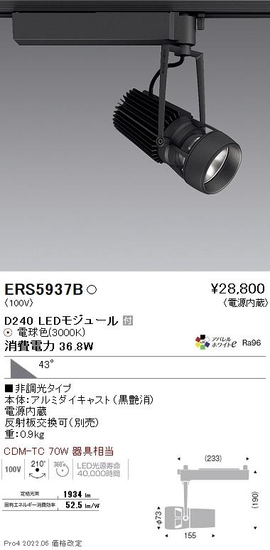 遠藤照明 施設照明LEDスポットライト DUAL-Sシリーズ D240CDM-TC70W相当 超広角配光43°非調光 アパレルホワイトe 電球色ERS5937B