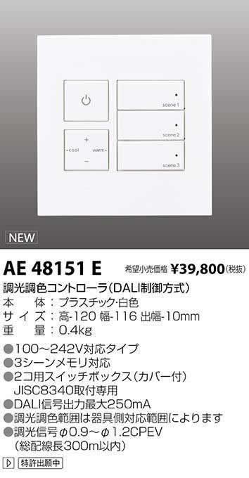 コイズミ照明 施設照明部材LED器具適合信号線式1回路用コントローラ調光調色コントローラ(DALI制御方式)AE48151E