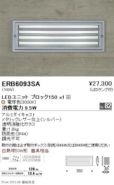 遠藤照明 施設照明LEDアウトドアブラケットライト STYLISH LEDZシリーズ非調光 電球色 白熱球50W相当ERB6093SA