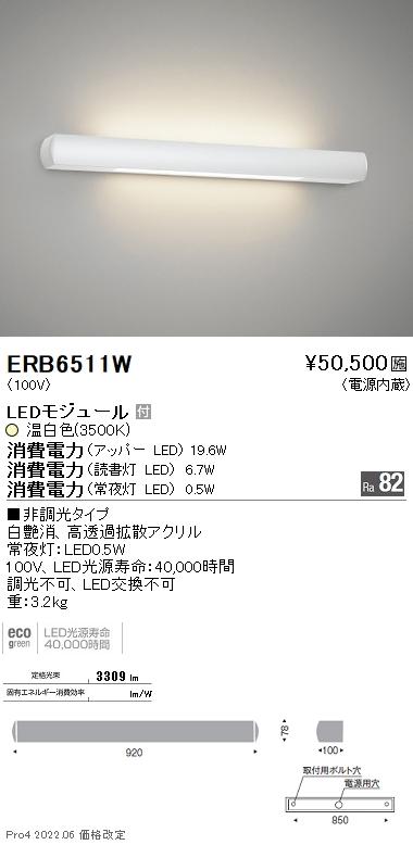遠藤照明 施設照明LED病室向けベッドブラケットライト HOSPITAL LightシリーズSoft Slim 温白色 非調光ERB6511W
