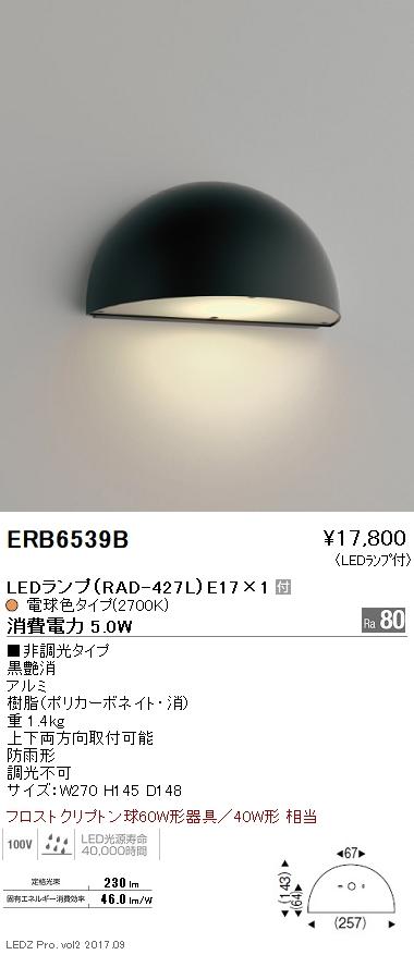 遠藤照明 施設照明LEDアウトドアブラケットライト STYLISH LEDZシリーズフロストクリプトン球60W形/40W形相当 電球色 非調光ERB6539B