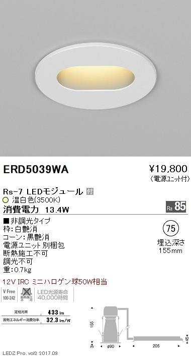 【8/30は店内全品ポイント3倍!】ERD5039WA遠藤照明 施設照明 LED病室向けダウンライト HOSPITAL Lightシリーズ Rs-7 温白色 非調光 ERD5039WA