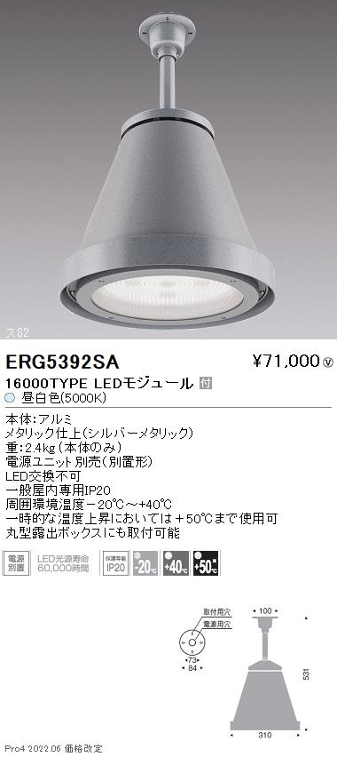 遠藤照明 照明部材軽量LEDシーリングペンダントライト HIGH-BAYシリーズ16000lmタイプ メタルハライドランプ400W器具相当 昼白色ERG5392SA