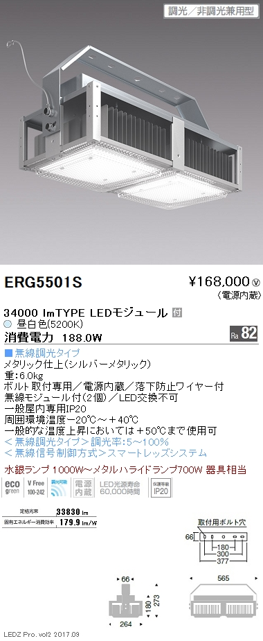 遠藤照明 施設照明高天井用照明 軽量小型LEDシーリングライト HIGH-BAYシリーズ34000lmタイプ 水銀ランプ1000W器具相当昼白色 調光/非調光兼用型ERG5501S