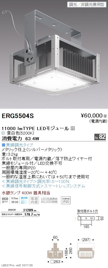 遠藤照明 施設照明高天井用照明 軽量小型LEDシーリングライト HIGH-BAYシリーズ11000lmタイプ 水銀ランプ400W器具相当昼白色 調光/非調光兼用型ERG5504S