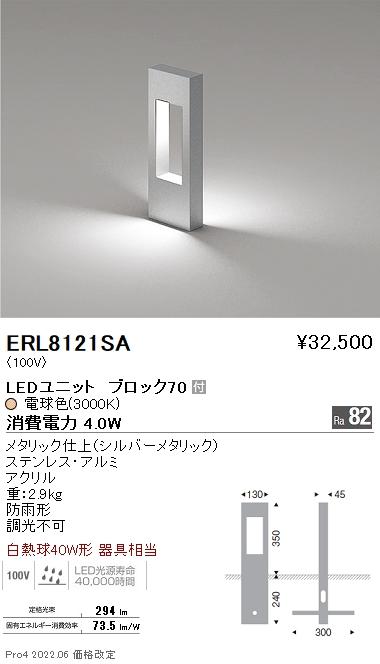 遠藤照明 施設照明LEDアウトドアライト STYLISH LEDZシリーズ庭園灯 地上高350 BLOCK70白熱球40W形相当 非調光 電球色ERL8121SA
