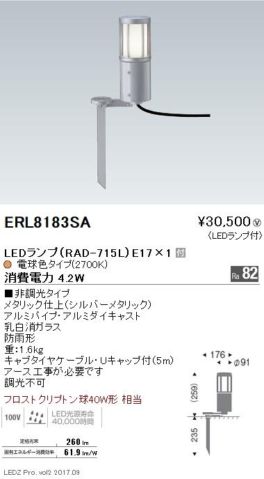 遠藤照明 施設照明LEDアウトドアライト STYLISH LEDZシリーズ庭園灯 地上高259 電球色 非調光 フロストクリプトン球40W形相当ERL8183SA