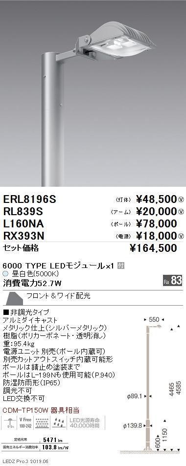 遠藤照明 施設照明LEDアウトドアライト ポール灯 ARCHIシリーズ6000タイプ CDM-TP150W相当フロント&ワイド配光 昼白色 非調光ERL8196S
