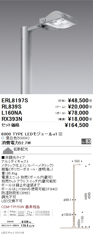 遠藤照明 施設照明LEDアウトドアライト ポール灯 ARCHIシリーズ6000タイプ CDM-TP150W相当拡散配光 昼白色 非調光ERL8197S