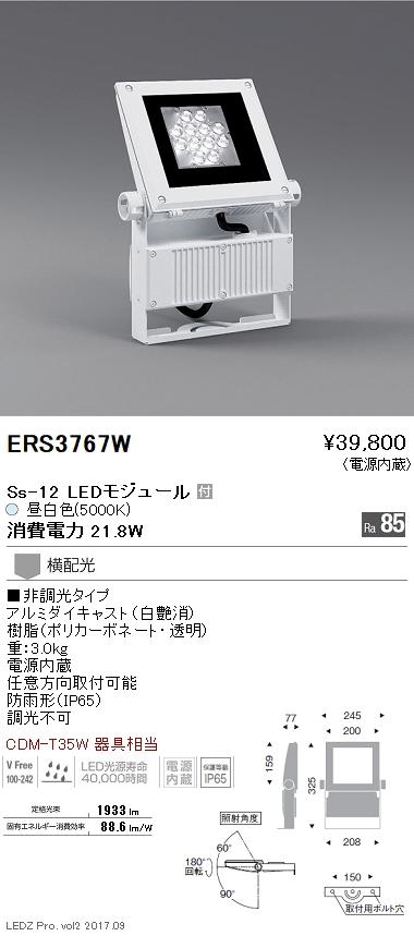 遠藤照明 施設照明LEDアウトドアスポットライト Ssシリーズ Ss-12看板灯 CDM-T35W器具相当 横配光 非調光 昼白色ERS3767W