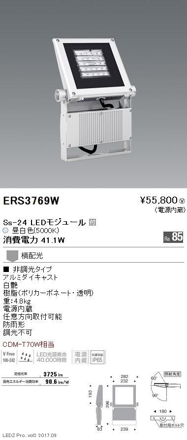遠藤照明 施設照明LEDアウトドアスポットライト Ssシリーズ Ss-24看板灯 CDM-T70W器具相当 横配光 非調光 昼白色ERS3769W