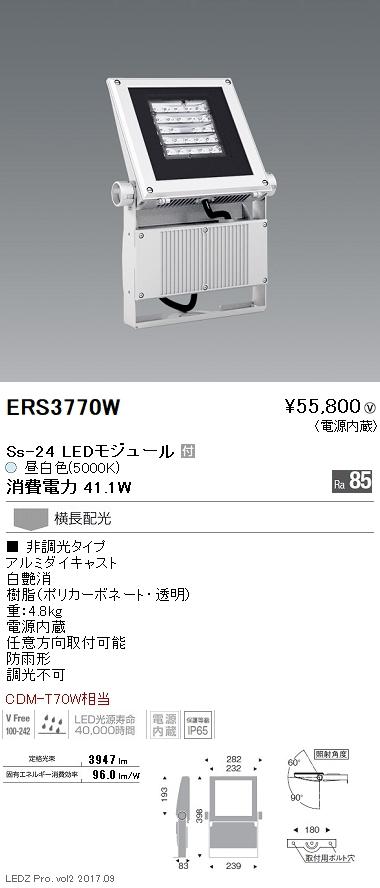遠藤照明 施設照明LEDアウトドアスポットライト Ssシリーズ Ss-24看板灯 CDM-T70W器具相当 横長配光 非調光 昼白色ERS3770W