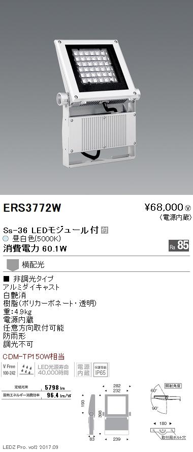 遠藤照明 施設照明LEDアウトドアスポットライト Ssシリーズ Ss-36看板灯 CDM-TP150W器具相当 横配光 非調光 昼白色ERS3772W