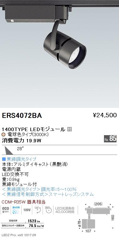 遠藤照明 施設照明LEDスポットライト ARCHIシリーズ 1400タイプCDM-R35W相当 広角配光28°Smart LEDZ無線調光 電球色ERS4072BA