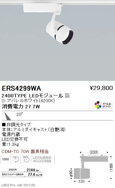 遠藤照明 施設照明LEDスポットライト ARCHIシリーズ 2400タイプCDM-TC70W相当 中角配光20°非調光 アパレルホワイト 白色ERS4299WA