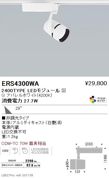 遠藤照明 施設照明LEDスポットライト ARCHIシリーズ 2400タイプCDM-TC70W相当 広角配光29°非調光 アパレルホワイト 白色ERS4300WA