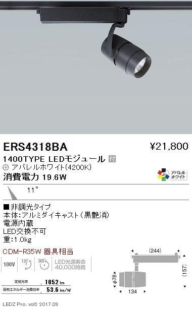 遠藤照明 施設照明LEDスポットライト ARCHIシリーズ 1400タイプCDM-R35W相当 狭角配光(反射板制御)11°非調光 アパレルホワイト 白色ERS4318BA
