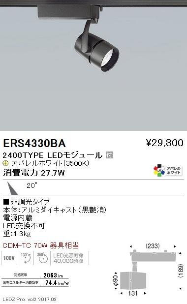 遠藤照明 施設照明LEDスポットライト ARCHIシリーズ 2400タイプCDM-TC70W相当 中角配光20°非調光 アパレルホワイト 温白色ERS4330BA