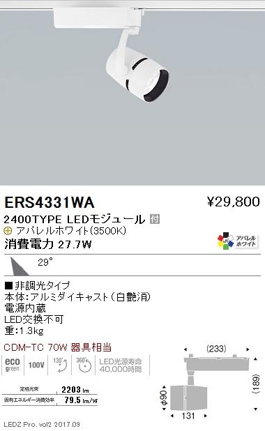 遠藤照明 施設照明LEDスポットライト ARCHIシリーズ 2400タイプCDM-TC70W相当 広角配光29°非調光 アパレルホワイト 温白色ERS4331WA