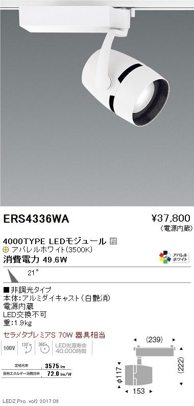 遠藤照明 施設照明LEDスポットライト ARCHIシリーズ 4000タイプセラメタプレミアS70W相当 中角配光21°非調光 アパレルホワイト 温白色ERS4336WA